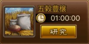五穀豊穣.png