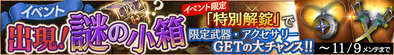 宝箱イベントお知らせバナー1026.jpg
