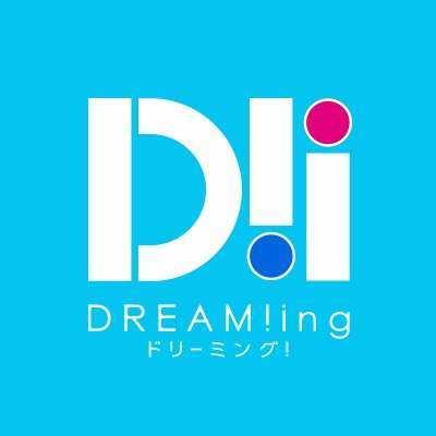 ドリーミング!(DREAM!ing)の画像