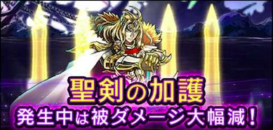 聖剣の加護の画像