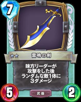 雷鳴の剣の画像