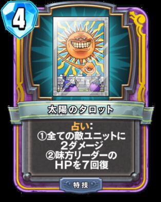太陽のタロットの画像