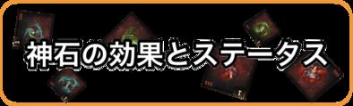 神石の効果とステータス.001.png