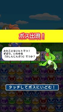 ぷよクエの紹介画像2