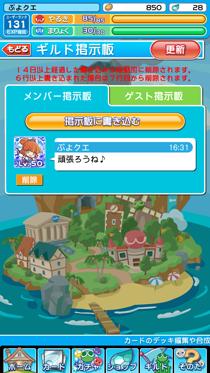 ぷよクエの紹介画像4