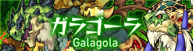 ガラゴーラの攻略