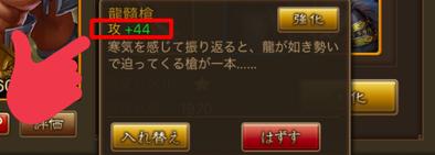 装備_ステータス.png