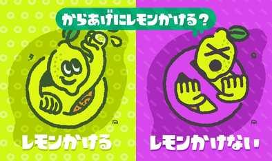 第4回フェス「レモンかけるvsレモンかけない」に関する画像