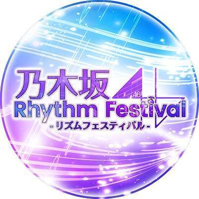 乃木坂46リズムフェスティバルの画像