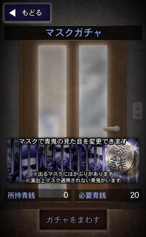 青鬼アプリ マスクガチャ
