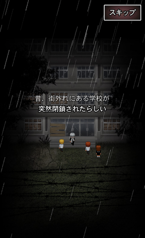 青鬼2アプリ シナリオ