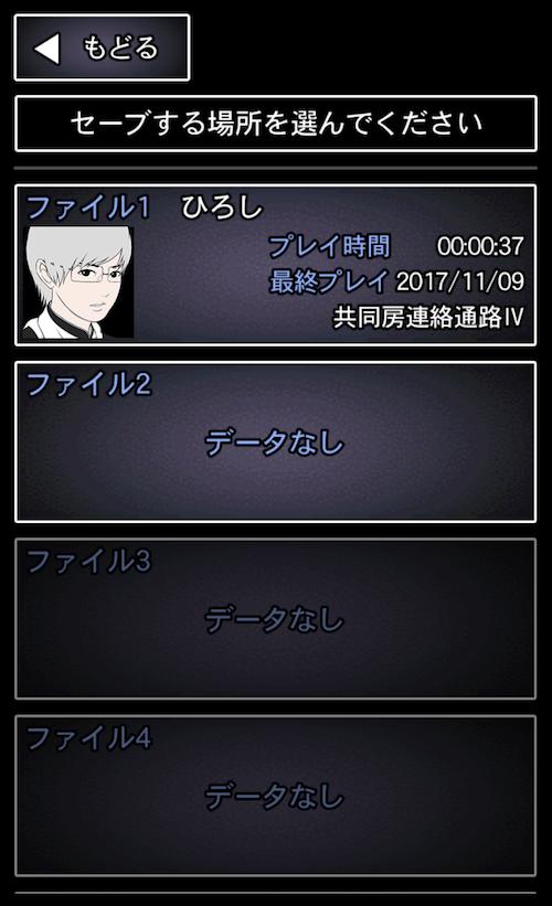 青鬼2アプリ セーブ