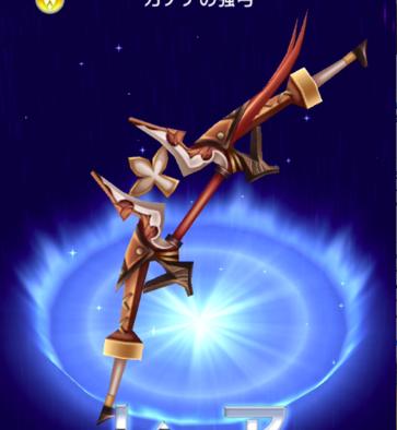 [カデナの強弓の画像