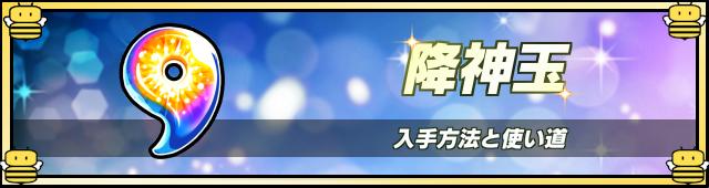 降神玉の最新情報.png