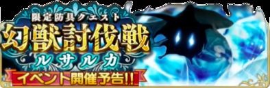 「幻獣討伐戦 ルサルカ」バナー