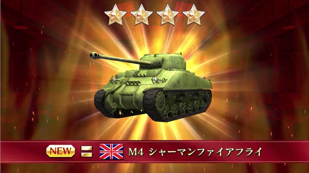 クラパン 戦車
