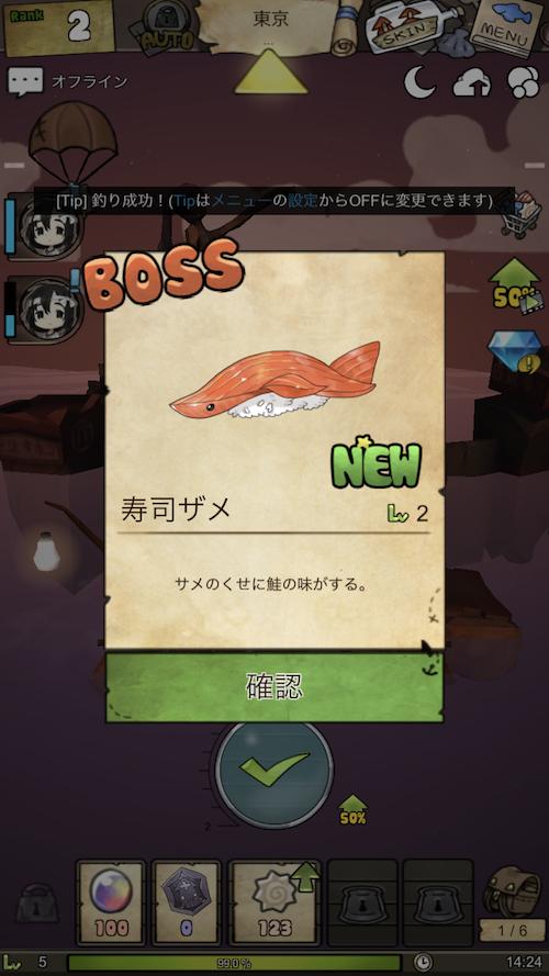 漂流少女 魚