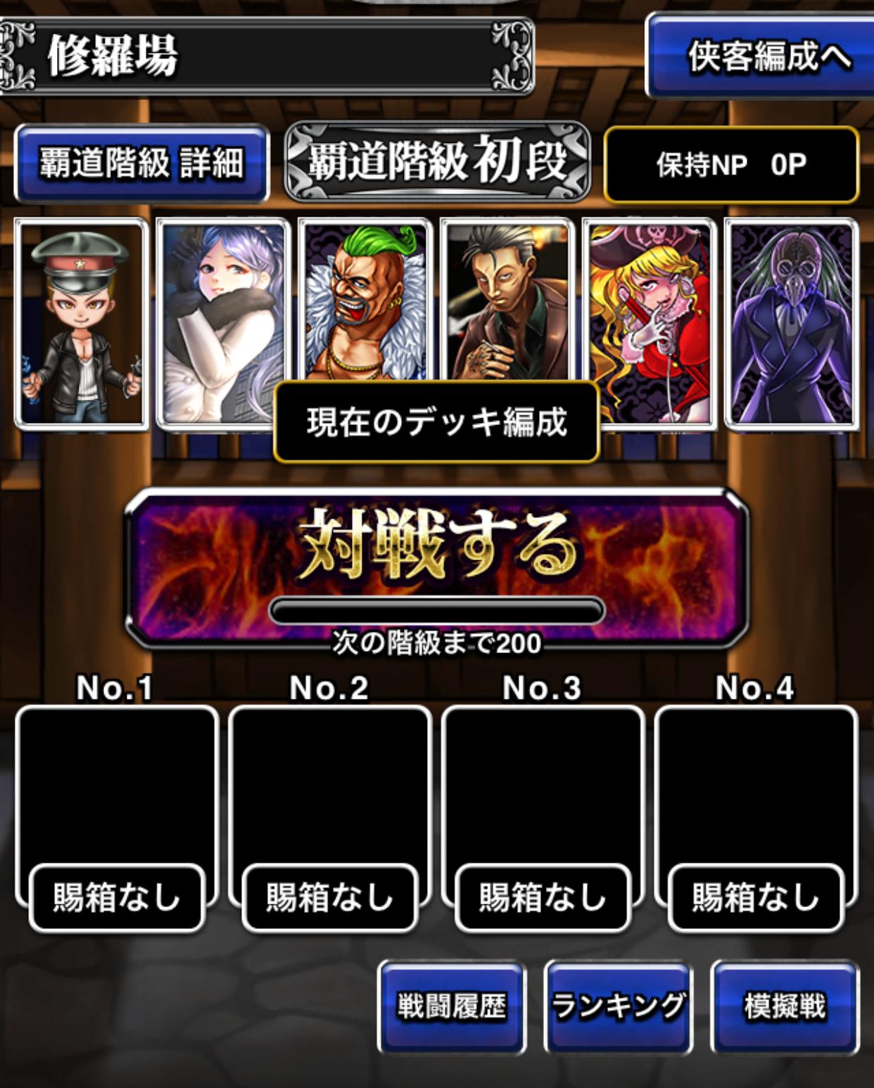 覇道任侠伝の紹介画像2