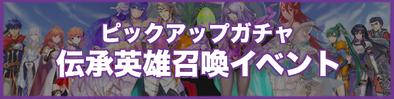伝承英雄召喚イベントのバナー.png