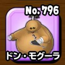 ドン・モグーラ(伝説級)