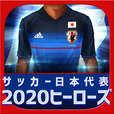 サッカー日本代表2020ヒーローズの画像