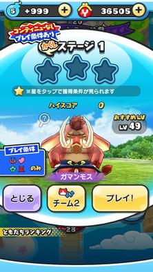 ぷにぷにカラクリ島の隠しステージの出現方法ゲームエイト