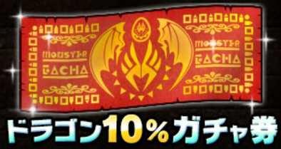 ドラゴン10%ガチャ券の画像.jpg