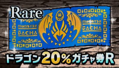 ドラゴン20%ガチャ券R.png