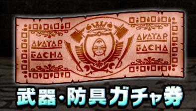 武器・防具ガチャ券.png