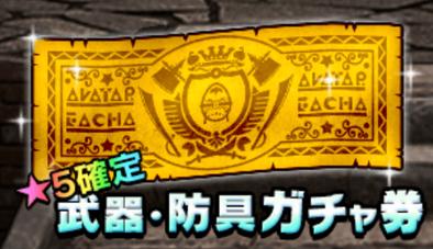 ☆5確定武器・防具ガチャ券.png