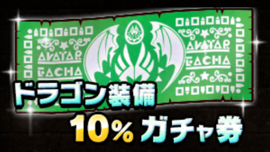 ドラゴン装備10%ガチャ券.png