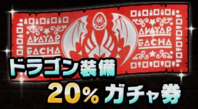ドラゴン装備20%ガチャ券の画像.png