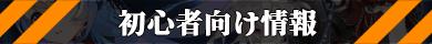 初心者向け情報.png