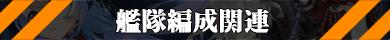 艦隊編成.png