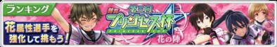 第三回熱闘プリンセス杯(花の陣)の画像