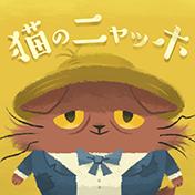 猫のニャッホの画像