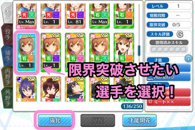 選手選択の画像