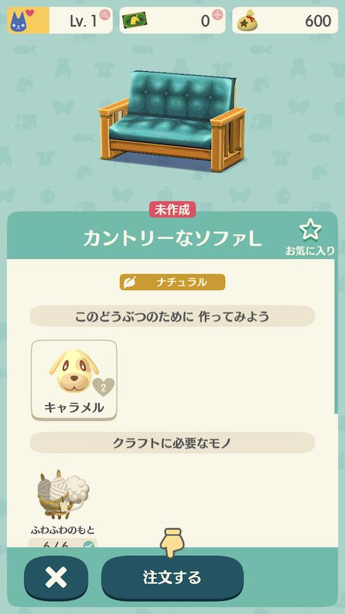 ポケ森 家具
