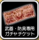 武器・防具ガチャ券のアイコン.png