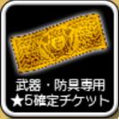 ★5武器・防具確定ガチャ券のアイコン.png