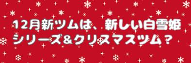 12月新ツム予想の画像!.png