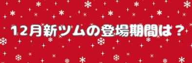 12月新ツムの登場期間.png