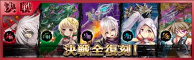 復刻決戦イベント画像