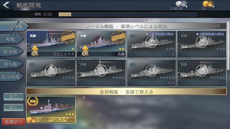 戦艦同盟 戦艦種類