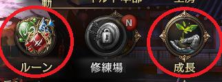 成長ボタン.png