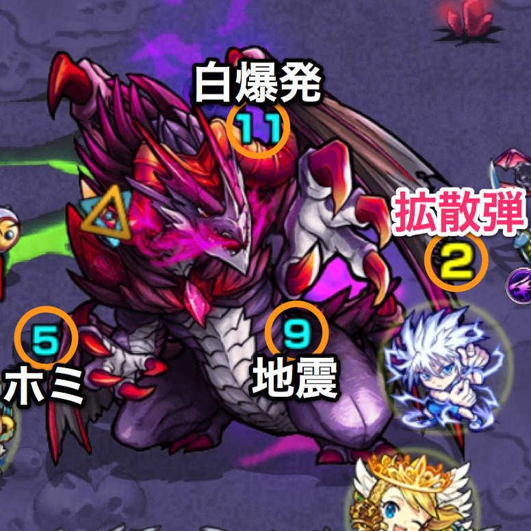 ダークドラゴンのボス攻撃パターン