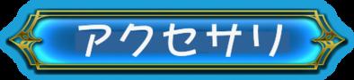 アクセサリ.png