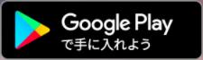 GooglePlayのアイコン