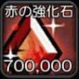 赤の強化石