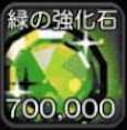 緑の強化石